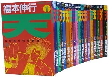 天 天和通りの快男児 全18巻 完結コミックセット(近代麻雀コミックス)