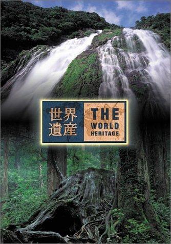 世界遺産 日本編1(屋久島I・II) [DVD]