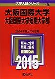 大阪国際大学・大阪国際大学短期大学部 (2015年版大学入試シリーズ)
