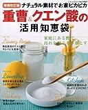 増補改訂版 重曹&クエン酸の活用知恵袋 (ブティック・ムック)