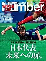 日本代表 未来への扉