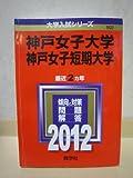 神戸女子大学・神戸女子短期大学 (2012年版 大学入試シリーズ)