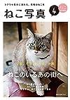 ねこ写真4 (NEKO MOOK)