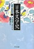 日本文学史 - 近代・現代篇二 (2011-09-22T00:00:00.000)