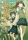 とある科学の超電磁砲 3―とある魔術の禁書目録外伝 (3) (電撃コミックス)