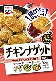 永谷園 お肉マジック チキンナゲット 3人前×5個