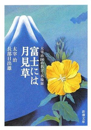 富士には月見草―太宰治100の名言・名場面