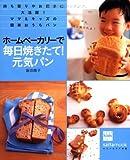 ホームベーカリーで毎日焼きたて!元気パン—持ち寄りやお招きに大活躍!ママ&キッズの簡単おうちパン (saita mook)