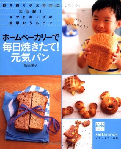 ホームベーカリーで毎日焼きたて!元気パン―持ち寄りやお招きに大活躍!ママ&キッズの簡単おうちパン (saita mook)