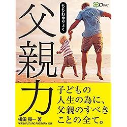 父親力 ちちおやりょく:子どもの人生の為に、父親のすべきことの全て。