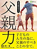 父親力 ― ちちおやりょく ―: 子どもの人生の為に、 父親のすべきことの全て。【保存版】