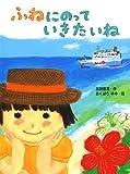 『ふねにのっていきたいね』長崎夏海・海 おくはらゆめ・絵 ポプラ社