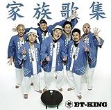 家族歌集(初回限定盤)(DVD付)