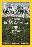 NATIONAL GEOGRAPHIC (ナショナル ジオグラフィック) 日本版 2016年 1月号 [雑誌]