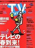 TV station (テレビステーション) 関東版 2014年 3/15号 [雑誌]