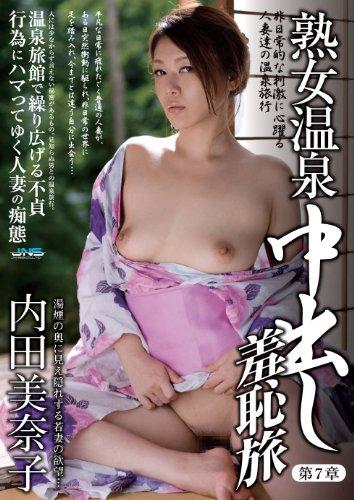 熟女温泉中出し羞恥旅(7)内田美奈子 [DVD]