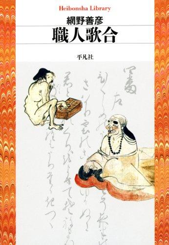 職人歌合 (平凡社ライブラリー)