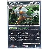 ダーテングLV.55 ポケモンカードゲーム シングルカード Pt2【時の果ての絆】Rキラ仕様