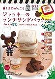 くまのがっこう ジャッキーのランチサンドパックBOOK【パン型+ジャッキー抜き型付き】