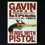 拳銃を持つヴィーナス (ハヤカワ・ミステリ文庫)