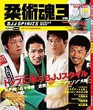 柔術魂 vol.3—ブラジリアン柔術DVDマガジン (晋遊舎ムック)   (晋遊舎)