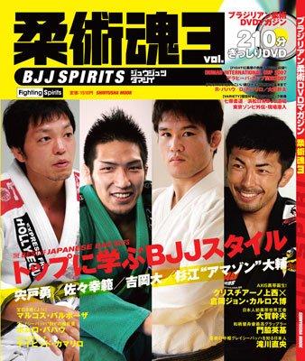 柔術魂 vol.3―ブラジリアン柔術DVDマガジン (晋遊舎ムック)