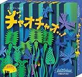 チャオチャオ(日本語箱)/Drei Hasen・メビウスゲームズ/Alex Randolph