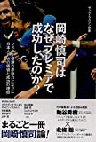 岡崎慎司はなぜプレミアで成功したのか?―レスター優勝の原動力となった日本人FWの価値と成功の理由