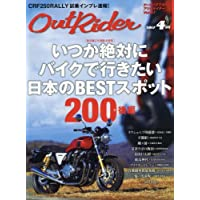 Out Rider 表紙画像