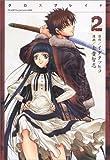 XBLADE 2 (シリウスコミックス)