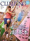 CLIMBING joy №13 2014年 秋冬号 (別冊山と溪谷)