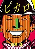 ピカロ 1 (ビッグコミックス)