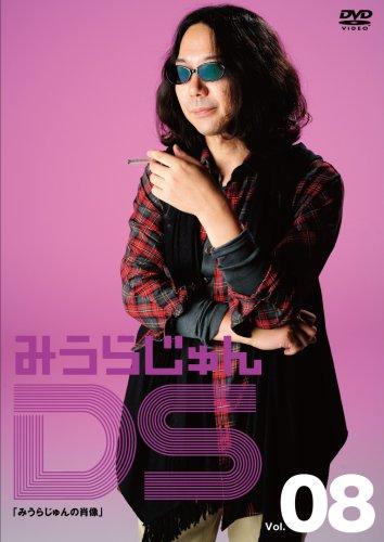 みうらじゅんDS Vol.8「みうらじゅんの肖像」 [DVD]