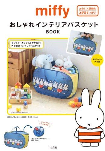 miffy おしゃれインテリア バスケット BOOK (宝島社ブランドムック)