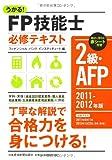 うかる! FP技能士2級・AFP 必修テキスト 2011-2012年版