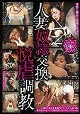 人妻奴隷交換 悦虐調教 [DVD]