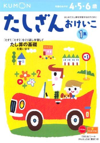 たしざんおけいこ―4・5・6歳 (1集) (かず・けいさん (9))