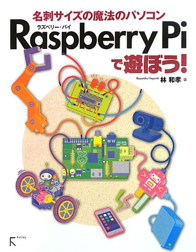 Raspberry Piで遊ぼう!