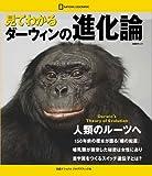 見てわかるダーウィンの進化論 (日経BPムック)