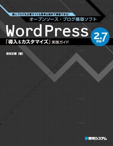 WordPress 2.7対応「導入&カスタマイズ」実践ガイド―個人ブログも企業サイトも簡単&無料で構築できる!