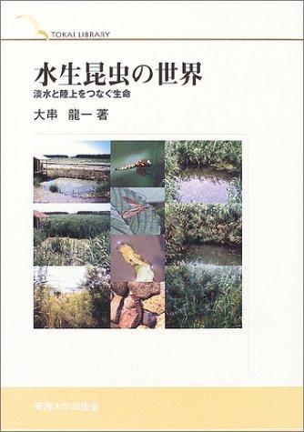 水生昆虫の世界
