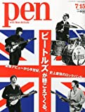 Pen (ペン) 2012年 7/15号 [雑誌]