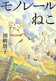 モノレールねこ [単行本] / 加納 朋子 (著); 文藝春秋 (刊)