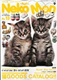 Neko-Mon (ネコモン) 2013年 09月号 [雑誌]