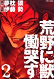 荒野に獣 慟哭す(2) (マガジンZコミックス)