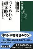 つくられた縄文時代: 日本文化の原像を探る (新潮選書)