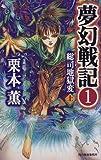 夢幻戦記 (1) (ハルキ・ノベルス)