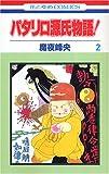 パタリロ源氏物語! (2) (花とゆめCOMICS (2793))