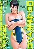 ロリムチボイン!!双葉ゆきなFcup [DVD][アダルト]