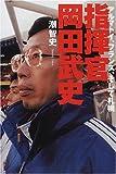 指揮官 岡田武史—アルマトイ、フランス、そして札幌
